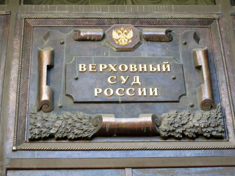 Верховный суд России смягчил приговор ростовским студентам Яну Сидорову и Владу Мордасову