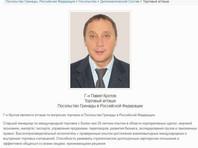 Кроме того, Павел Кротов получил должность российского торгового атташе Гренады - маленького острова в Карибском море, который является известным офшором