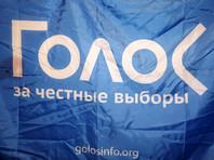 """Движение в защиту прав избирателей """"Голос"""" обратилось в Генпрокуратуру из-за травли в федеральных СМИ"""