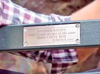 В доказательство того, что между Костиным и Аскер-заде существует романтичесая связь, Навальный продемонстрировал табличку с признанием в любви некому Андрею Костину от некой Наили в Центральном парке Нью-Йорка. Установить такую табличку можно только на пожертвование в размере от 10 тысяч долларов