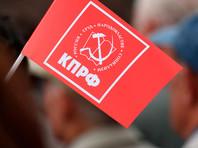 КПРФ обвинили в устранении конкуренции на предстоящих выборах