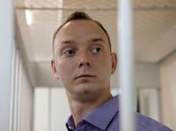 В действиях адвокатов Ивана Сафронова, отказавшихся от неразглашения материалов по его делу, не нашли нарушений