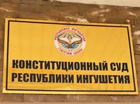 """Власти Ингушетии намерены ликвидировать """"малоэффективный"""" Конституционный суд, протестовавший против скандального соглашения о границе с Чечней"""