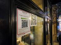 В Москве изменят систему QR-кодов для посещения ночных заведений