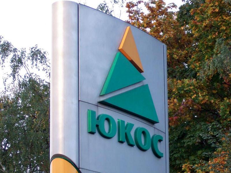 Россия попросила отсрочку по выплате 57 млрд долларов по искам бывших владельцев ЮКОСа
