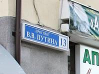 """""""Открытые медиа"""" нашли в России 22 улицы, названные в честь Путина, и тысячи посвященных ему экспонатов в музеях"""