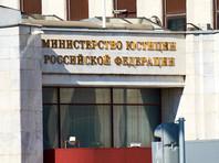 Минюст провел внеплановую проверку по требованию прокуратуры Москвы и заявил, что выявил иностранное финансирование
