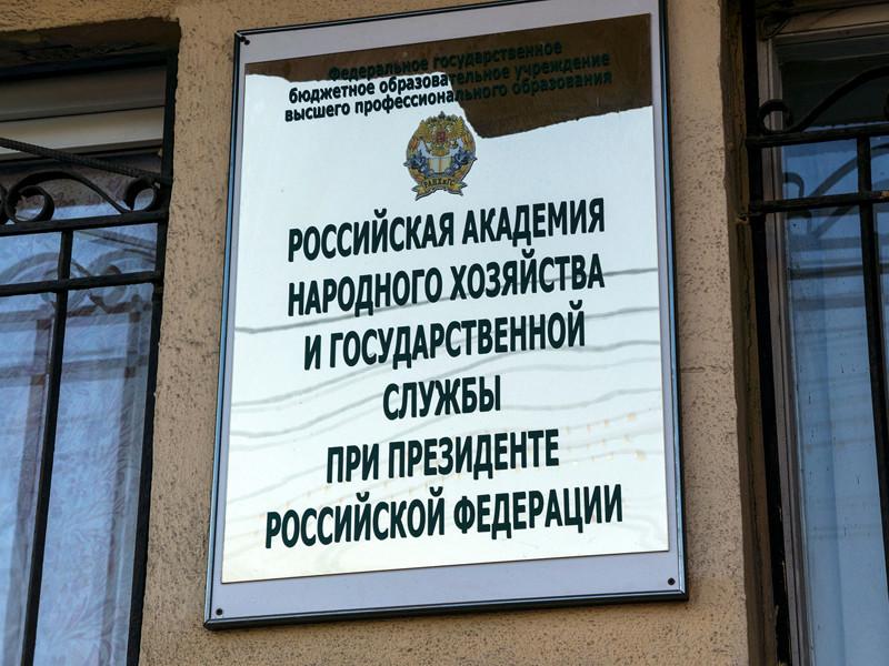 Столичная прокуратура проверит Российскую академию госслужбы и ее студентов на экстремизм