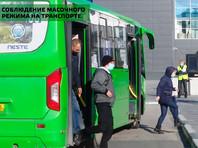 Рейд про проверке соблюдения масочного режима в общественном транспорте Екатеринбурга