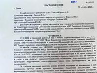 Судья Кировского районного суда Томска ни разу не упомянул имя Алексея Навального в отказе на его жалобу по поводу бездействия следствия в деле о его отравлении