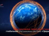 """В Роскосмосе впервые назвали стоимость проекта спутникового интернета """"Сфера"""" - полтора триллиона рублей"""