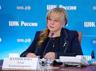 Глава Центризбиркома Элла Памфилова предложила решить проблему многодневного голосования, введя дополнительные каникулы для школьников на время Единого дня голосования