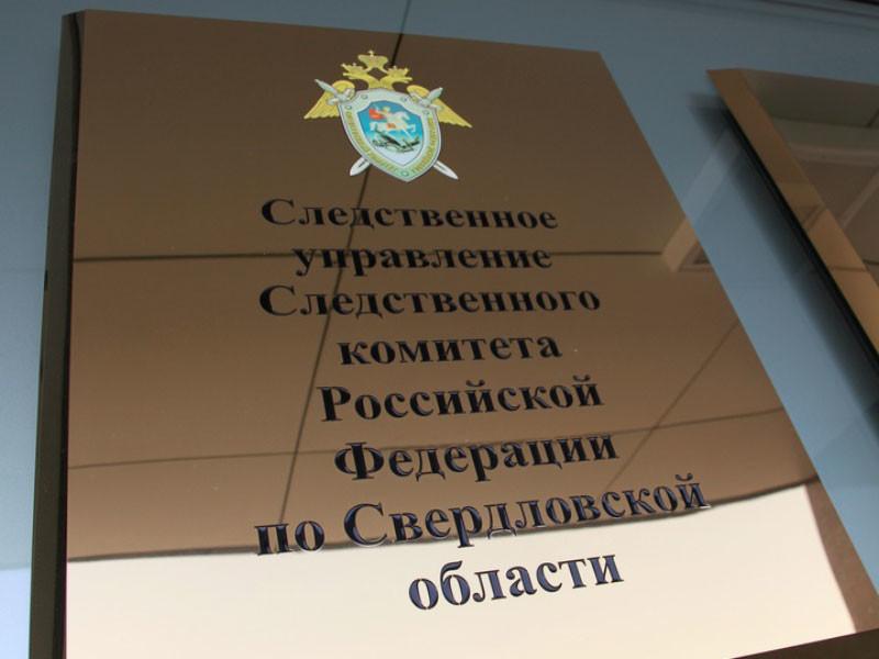 СКР по Свердловской области возбудил уголовное дело по факту принудительной стерилизации постоялиц Уктусского пансионата в Екатеринбурге