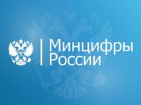 Министерство цифрового развития, связи и массовых коммуникаций РФ является правопреемником упраздняемых агентств, в том числе по части исполнения судебных решений