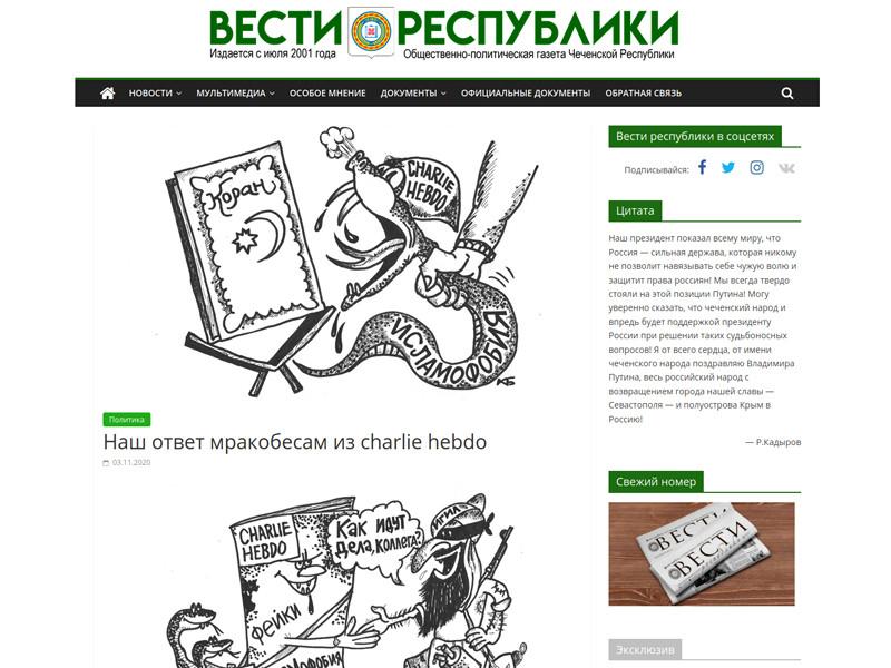 """Чеченская газета """"Вести Республики"""", учрежденная министерством информации и печати региона, опубликовала на своем сайте карикатуры на французский сатирический журнал Charlie Hebdo, который известен своими карикатурами на пророка Мухаммеда"""
