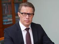 Министр здравоохранения России Михаил Мурашко поручил направить в Хакасию группу специалистов в связи с эпидемиологической ситуацией в регионе