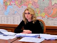 Татьяна Голикова:  студентам за помощь в борьбе с COVID-19 заплатят по 10 тыс. рублей в месяц