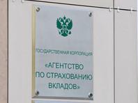 Через Агентство по страхованию вкладов за последние семь лет прошли полтора триллиона рублей государственных денег и сопоставимые по масштабам активы банков, лишившихся лицензии