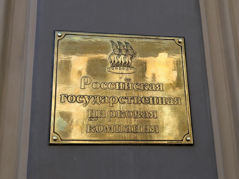 Росгосцирк получит 150 млн рублей из резервного фонда на корм животным