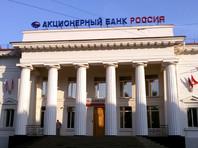 В 2014 году, сразу после присоединения Крыма, банк попал под санкции из-за близости к Путину. Но президент тут же поддержал его, пообещав, что откроет в нем счет и будет хранить там зарплату