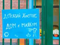 """Мосгорсуд отменил штраф хоспису """"Дом с маяком"""" и закрыл дело"""