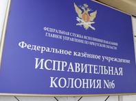 Исправительная колония № 6 ГУФСИН России по Иркутской области