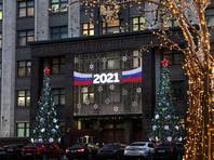 Госдума приняла во втором чтении законопроект о регулировании деятельности иностранных агентов, разработанный комиссиями Совета Федерации и Думы по недопущению иностранного вмешательства в дела РФ