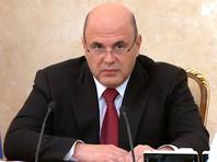 Премьер Мишустин велел за сутки подготовить четырехсторонние соглашения по сдерживанию цен на социально значимые продукты