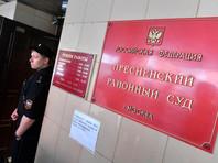 Пресненский районный суд Москвы