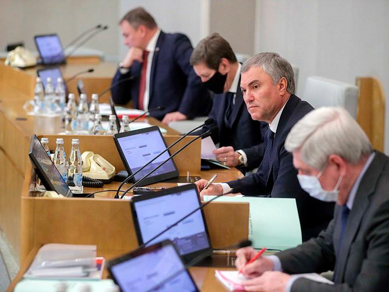 Пленарное заседание Госдумы РФ, 9 декабря 2020 года