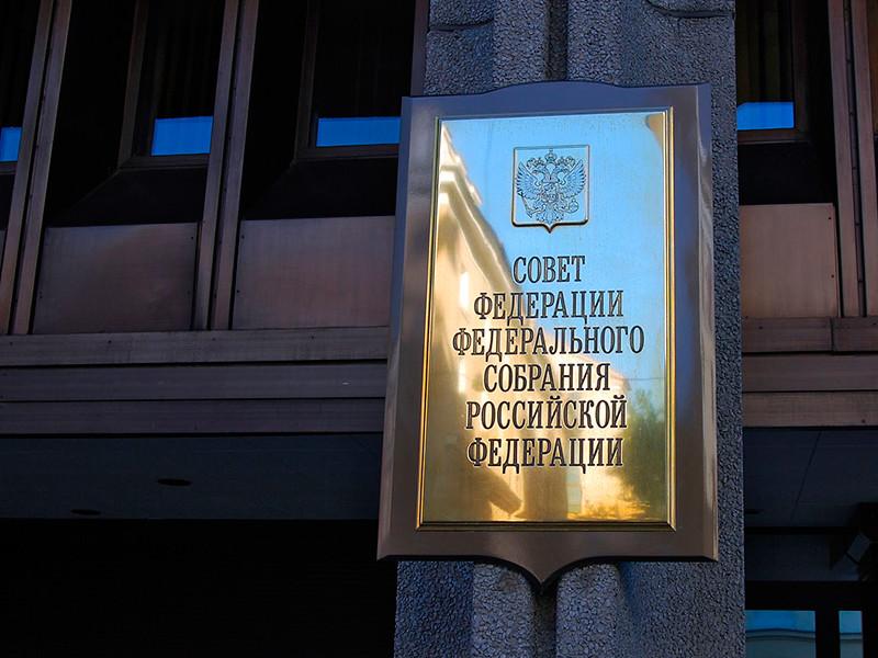 Совет Федерации одобрил закон, позволяющий признавать иностранными агентами физических лиц и общественные объединения без образования юридического лица, которые занимаются политикой в России и получают зарубежное финансирование