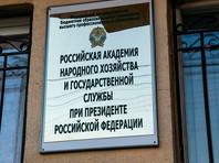 Против руководства РАНХиГС возбуждено дело о мошенничестве, один из деканов отправлен под домашний арест