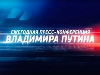Мероприятие начнется в полдень по московскому времени. Телеканалы заложили на него в свои сетки вещания три часа, но реальную продолжительность пресс-конференции спрогнозировать невозможно