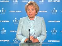 Председатель Совета Федерации Валентина Матвиенко в свою очередь ушла на самоизоляцию после контакта с зараженным человеком