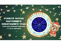 """Российским детям со сложными заболеваниями встретить Новый год поможет акция """"Колесо Добра"""""""