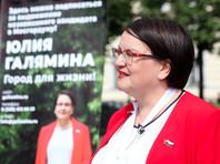 """Прокуратура запросила для депутата Юлии Галяминой 3 года колонии по """"дадинской"""" статье"""