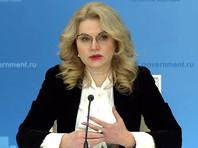 Вице-премьер РФ Татьяна Голикова заявила , что и оперативный штаб, и Росстат предоставляют достоверные данные о смертности из-за коронавируса. Они могут отличаться, но Россия никогда не скрывала реальности смертности, настаивает она