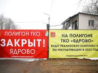"""В Подмосковье закрыли мусорный полигон """"Ядрово"""", против которого выступали жители Волоколамска"""