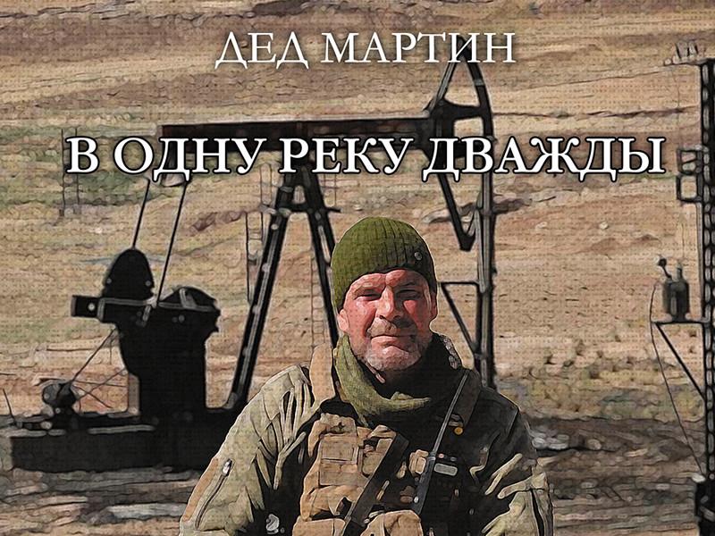 """Наемник из ЧВК """"Вагнер"""" Марат Габидуллин написал мемуары о войне в Сирии"""