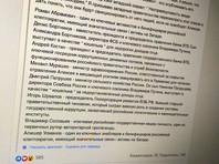 Исполнительный директор ФБК Владимир Ашурков привел в Facebook перечень лиц, в отношении которых следует ввести индивидуальные санкции за нарушения прав человека и коррупцию