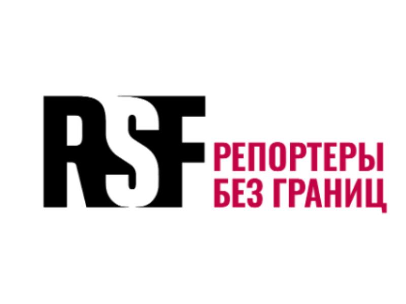 """""""Репортеры без границ"""" отметили """"исключительный размах"""" репрессий против журналистов на акциях за Навального"""
