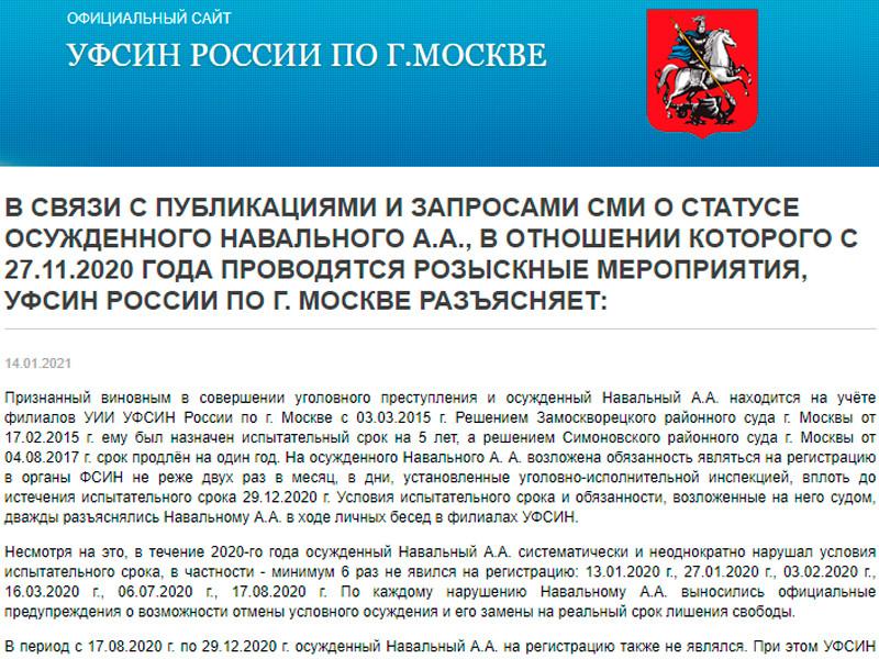 """Управление Федеральной службы исполнения наказаний по Москве заявило, что ведомство """"обязано предпринять все действия"""" по задержанию оппозиционера Алексея Навального"""