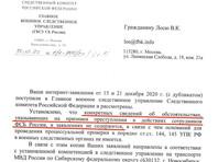 СК не стал проверять сотрудников ФСБ по делу об отравлении Навального