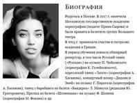 Baza: 22-летняя дочь Шувалова, балерина Большого театра, получила в 2018 году доход свыше 2 млрд рублей