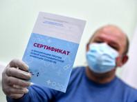 """2 января в России стартовала выдача сертификатов, в которые заносится информация о сделанной прививке против коронавируса. Получить его можно на портале """"Госуслуги"""""""