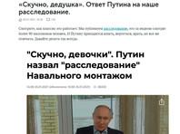 """""""90 миллионов человек видят, а Путин - нет"""":  ФБК ответил президенту РФ, который открестился от дворца под Геленджиком"""