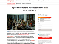 Более 130 тысяч человек подписали петицию против поправок Госдумы, ужесточающих контроль над просветительской деятельностью