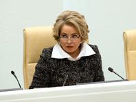 """Матвиенко заявила, что в России не будет """"ковидных паспортов"""", но будет реестр привитых"""