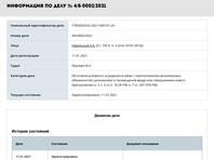 ФСИН просит суд заменить Алексею Навальному условный срок на реальный