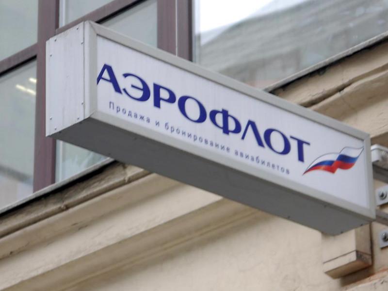 """""""Аэрофлот"""" продлил закрытие части регулярных международных рейсов до 30 апреля"""
